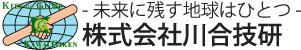 株式会社川合技研